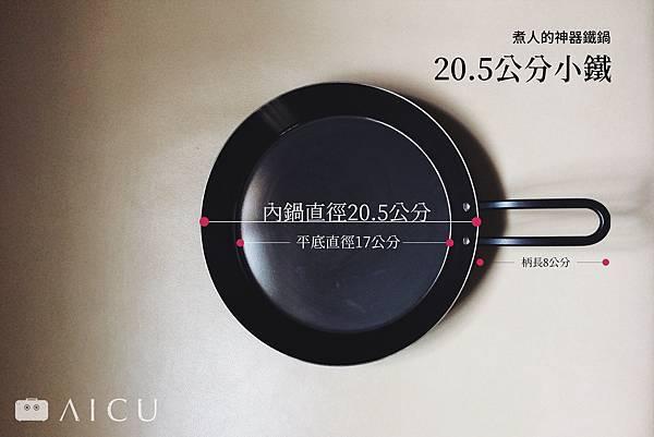 煮人的神器鐵鍋20.5公分小鐵1.jpg
