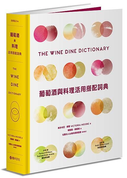 葡萄酒與料理_立體書封(小).jpg