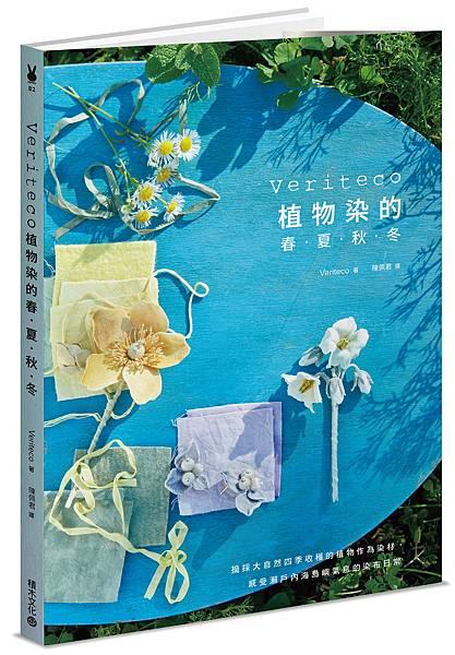 Veriteco植物染的春夏秋冬_立體書封(小).jpg
