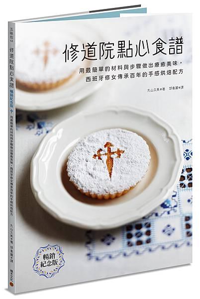 修道院點心食譜_立體書封(小).jpg