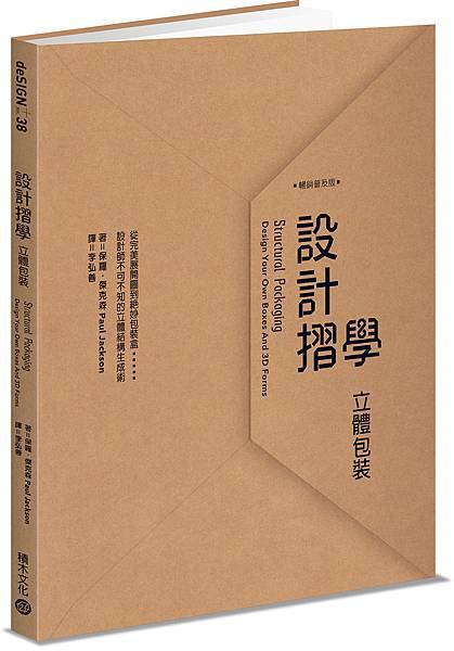 設計摺學立體包裝_立體書封(小).jpg