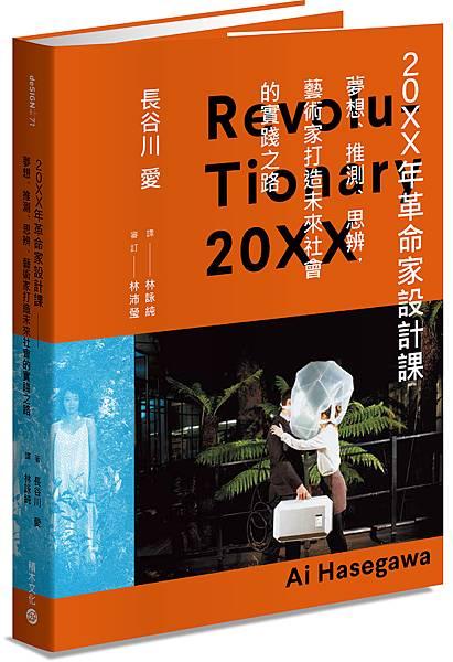 20XX立體書封(小).jpg