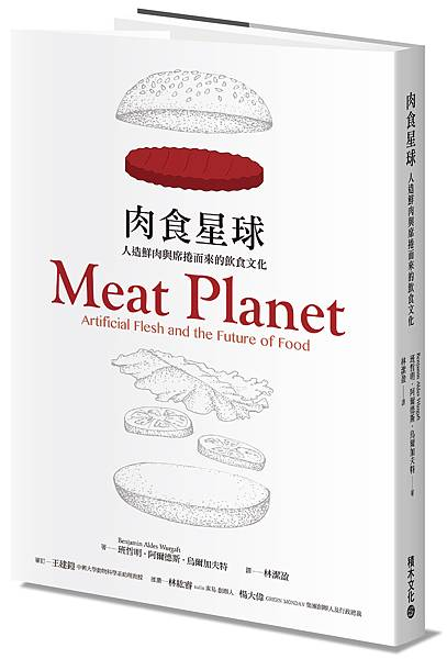 肉食星球_立體書封(小).jpg