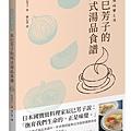 辰巳芳子西式湯品食譜_立體書封(小).jpg