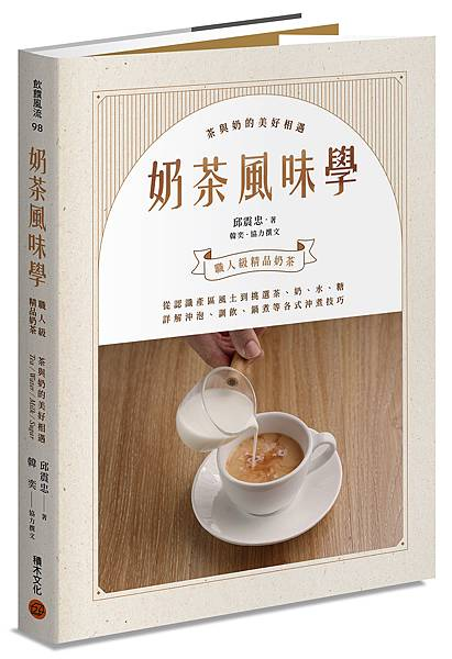 奶茶風味學-立體書封(小)-01.jpg