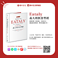 EATALY_o.png