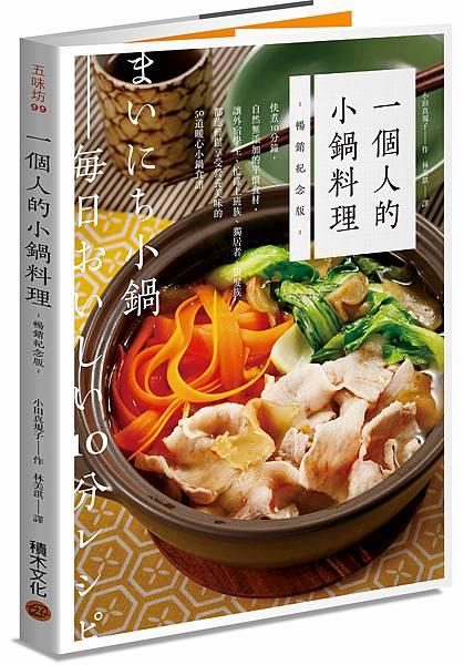 小鍋料理_(小).jpg