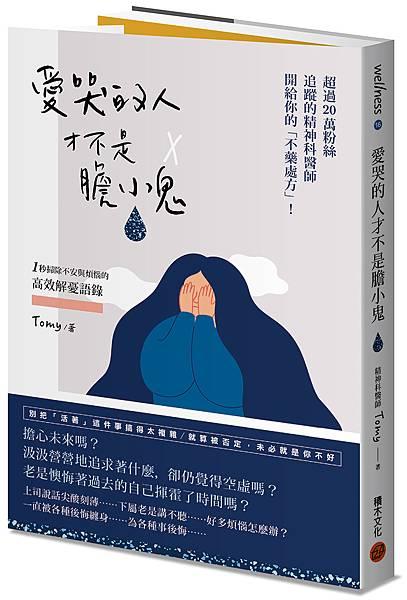 愛哭的人才不是膽小鬼_立體書封(小).jpg