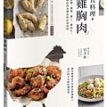 雞胸肉_立體書封(小).jpg