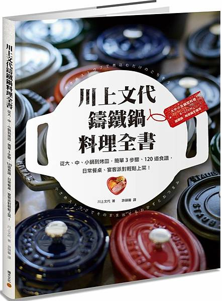VF0077川上文代鑄鐵鍋料理全書.jpg