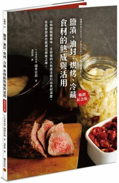 VF0087X鹽漬、油封、烘烤、冷藏食材的熟成與活用(暢銷紀念版).jpg