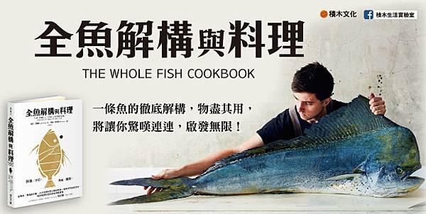全魚BN_博客來621312.jpg