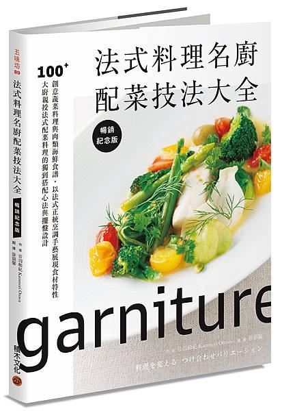 法式配菜(暢銷紀念版)_立體書封(小)