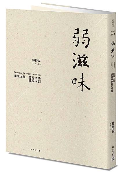 弱滋味_立體書封(小).jpg