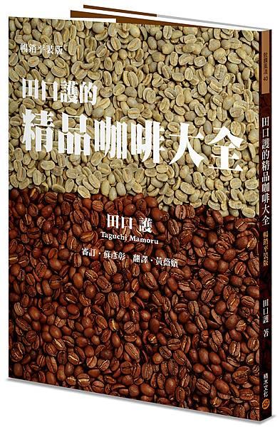 精品咖啡(暢銷平裝版)_立體書封(小).jpg