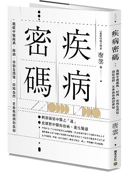 疾病密碼_立體書封(小).jpg