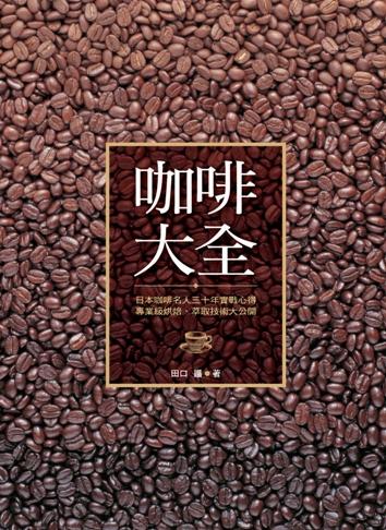 咖啡大全.jpg