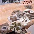 齊藤謠子拼布圖樣設計156.jpg