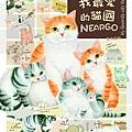 我最愛的貓國.jpg