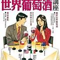 弘兼憲史世界葡萄酒講座.jpg