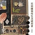 花岡瞳個性生活縫紉書.jpg
