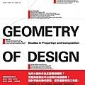 設計幾何學s.jpg