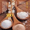 大廚不傳烹調祕訣500招(暢銷紀念版).jpg