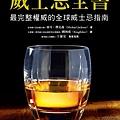 威士忌全書s.jpg