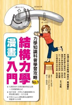 漫畫結構力學入門.jpg