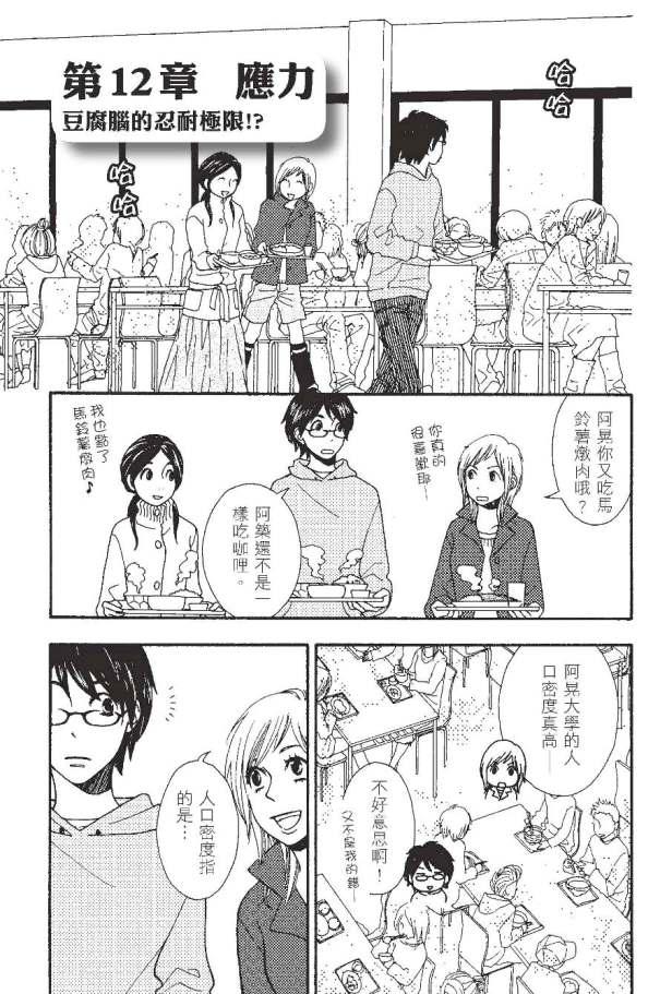 漫畫結構力學01.jpg