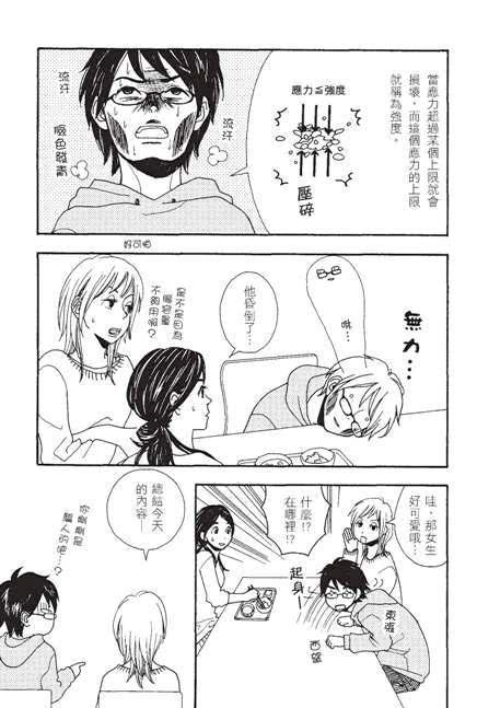 漫畫結構力學11.jpg