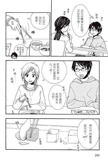 漫畫結構力學08.jpg