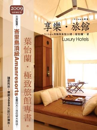 S-享樂旅館2009再版封面書腰.jpg