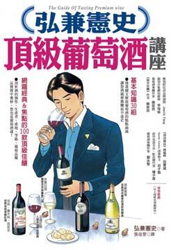 弘兼憲史頂級葡萄酒講座.jpg
