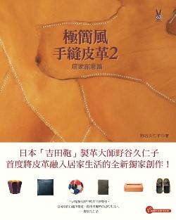 極簡風手縫皮革2.jpg