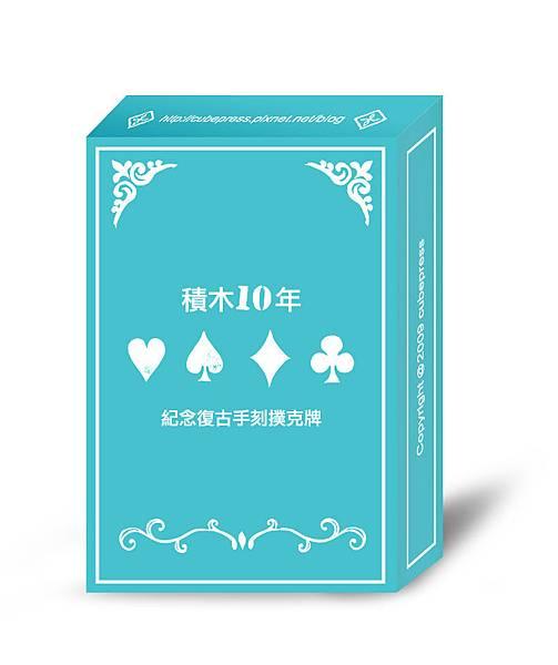 贈品圖-積木10年紀念復古手克撲克牌.jpg