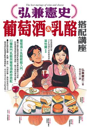 弘兼憲史葡萄酒&乳酪搭配講座.jpg