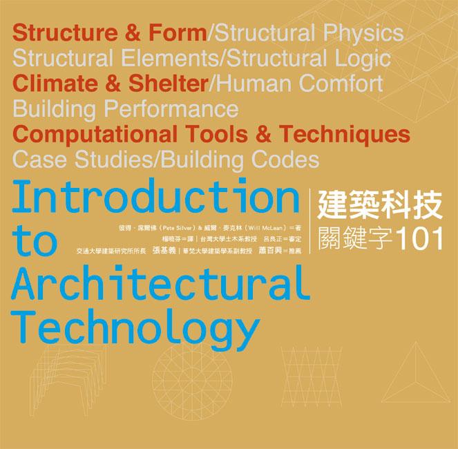 建築科技關鍵字101.jpg