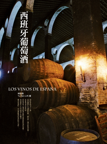 西班牙葡萄酒.jpg