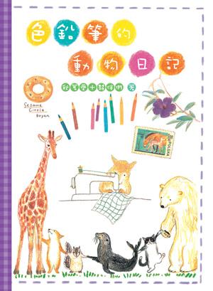 色鉛筆的動物日記(暢銷紀念版).jpg