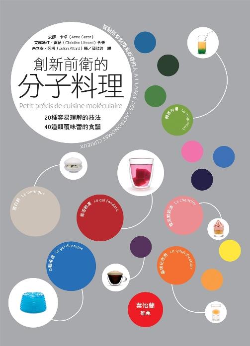 創新前衛的分子料理封面.jpg