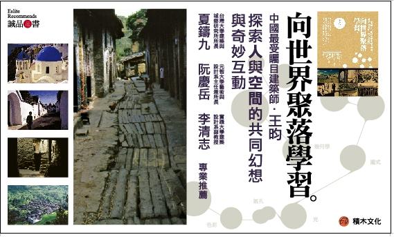 聚落文宣圖_02.jpg
