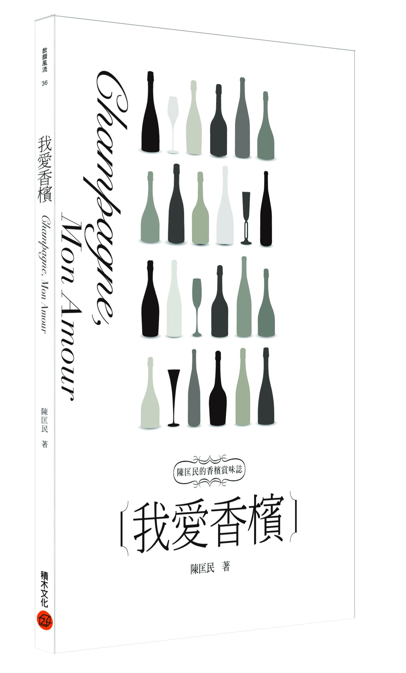 我愛香檳 立體封面_