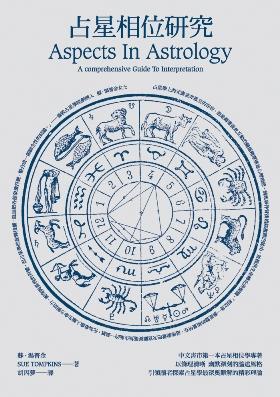 占星相位研究.jpg