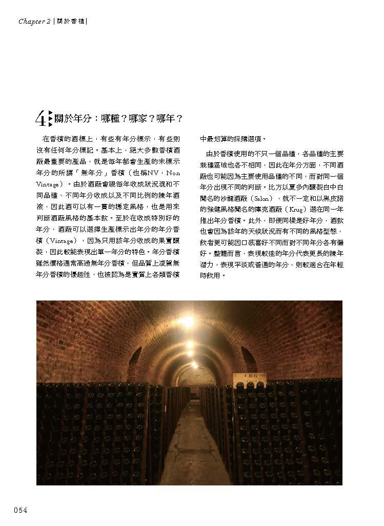 Chapter II-關於香檳-p42-57 13.jpg
