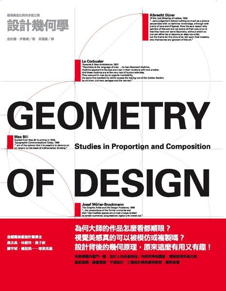 設計幾何學.jpg