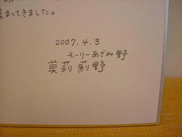 莫莉薊野親筆簽名.jpg