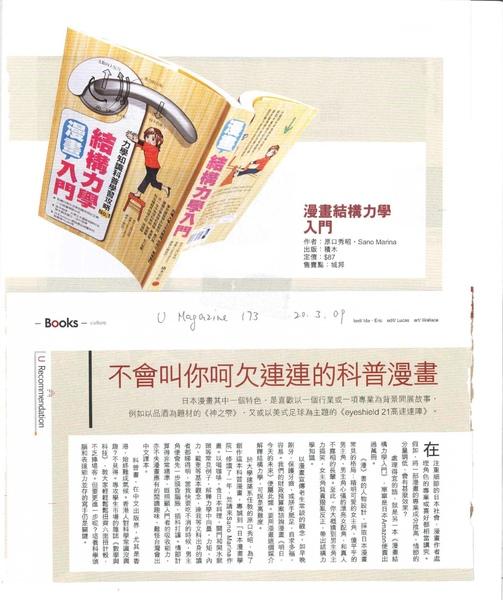 香港明報周刊.jpg
