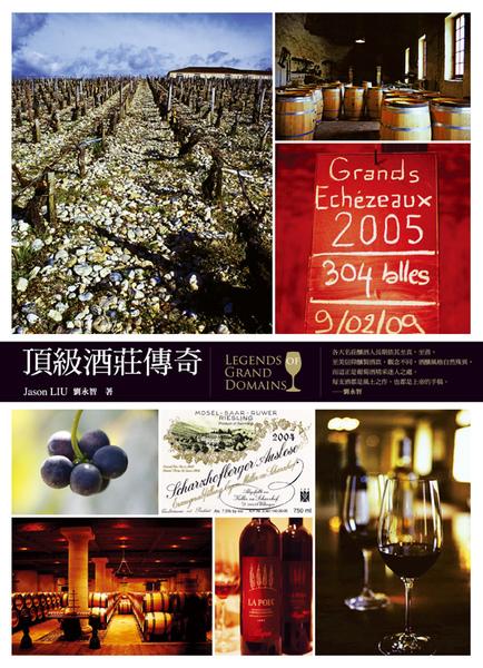 VV0029C_頂級酒莊傳奇封面.jpg