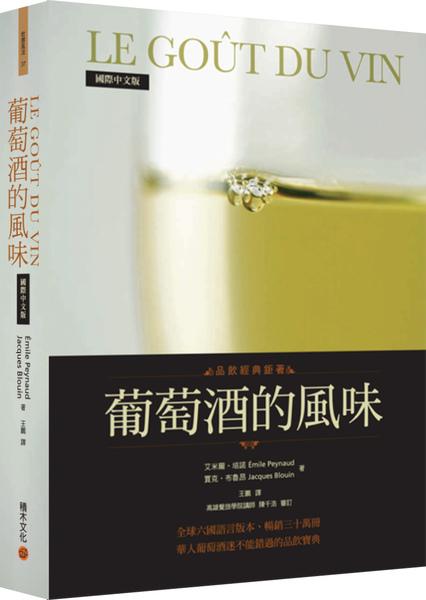 葡萄酒的風味立體Cover.jpg